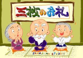 Sanmai Ofuda – Ba lá bùa